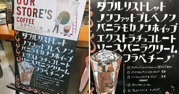 日本星巴克超有事飲料「名字有31個字」 網友實測傻眼:店員也唸不出來