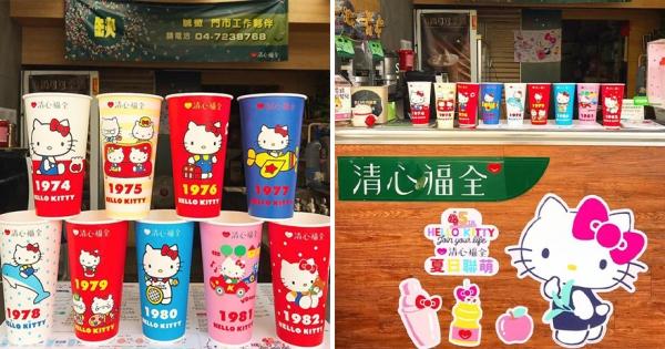 清心聯名Hello Kitty推「限定生日杯」 1974~1982年9款圖樣看見滿滿誠意!