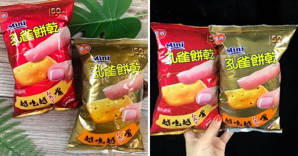 孔雀餅乾變小了! 從小嚐到大的口味推「Mini版本」一口吃更方便了