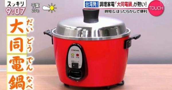 台灣經典家電「大同電鍋」紅到國外 日電視台:將為本國料理界帶來革命