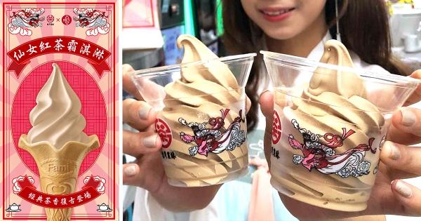 外帶杯上有仙女在飛呀~ 全家「復古紅茶霜淇淋」限定天仙下凡杯必收♡