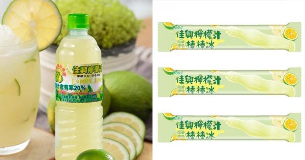團購人氣王「佳興檸檬汁」出棒棒冰啦! 100%檸檬原汁灌入7-ELEVEN獨賣