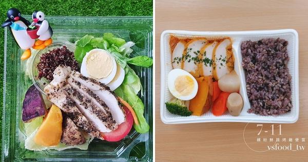 夏季減肥靠它!超商「清爽蔬食15選」 外食也不怕油膩膩~