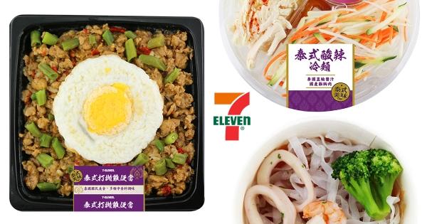 夏天不怕沒胃口!小七「4款泰國新料理」上市 紅咖哩根本開胃神選