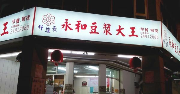 豆漿店都叫「永豆」是什麼原因? 網友給專業解答:跟棒球有關係