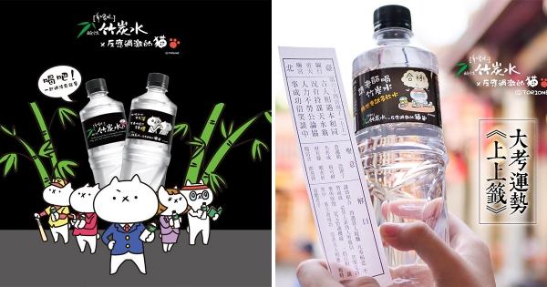 有喝有保庇!「反應過激的貓」現身瓶裝水 喝這罐幫過濾負能量~