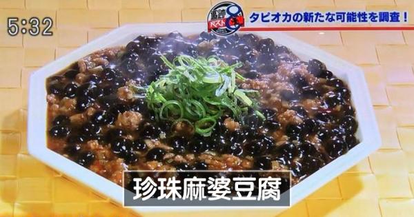 珍奶要被日本人玩壞了! 12款「黑暗創意料理」珍奶煮飯居然還不是最狂
