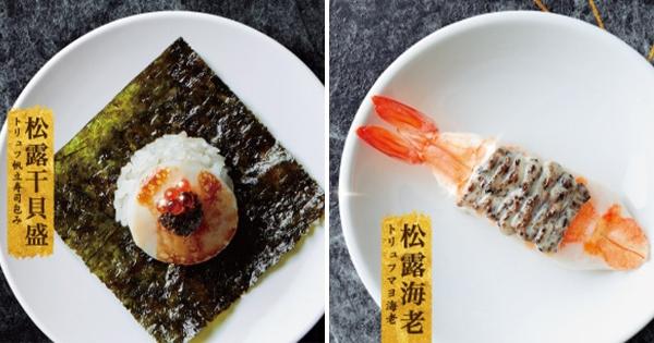 30元就能爽嗑松露! 爭鮮推豪華「松露壽司、螃蟹三吃」居然還有整支蟹螯