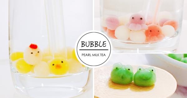 自製珍珠做出各種「超萌小動物造形」 珍奶控好想大口吸:小青蛙好可愛