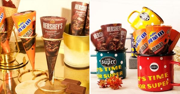 可可控開吃!杜老爺新甜筒「阿華田、HERSHEYS」 萊爾富限量10萬支上市!