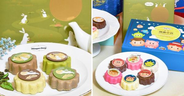 哈根達斯推7款「萌系冰淇淋月餅」 茶香巧克力、柚香奇異果「預購享72折」