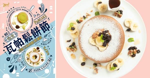 首屆「瓦帕鬆餅節」有路跑、美食和塔羅牌 期間限定2款「一茶一酒口味」必吃