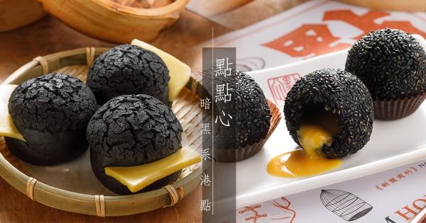 不是烤焦啦~點點心「暗黑系港點」強勢登場 黑皮菠蘿油、流沙球必拍必吃!