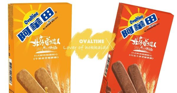 北海道戀人、阿華田強強聯名必吃! 酥餅條有「巧克力+麥芽香」59元還買一送一