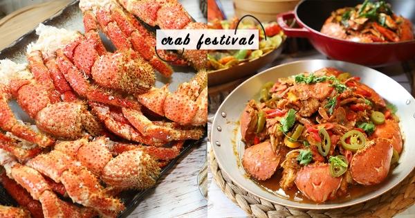 最狂「感蟹祭」無限吃!台中林酒店4人行1人免費 秋天就是要吃螃蟹啊~