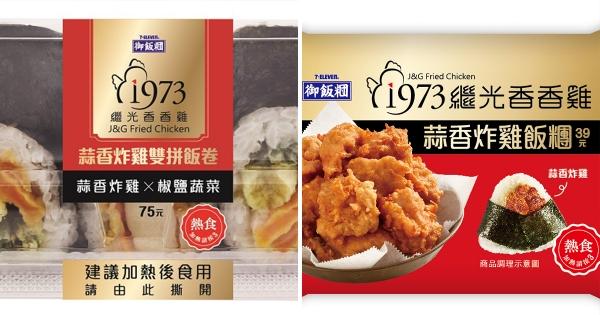 小7 X 繼光香香雞推全台首款「蒜香雞飯糰、飯卷」 一整塊無骨雞吃到爽+送優惠