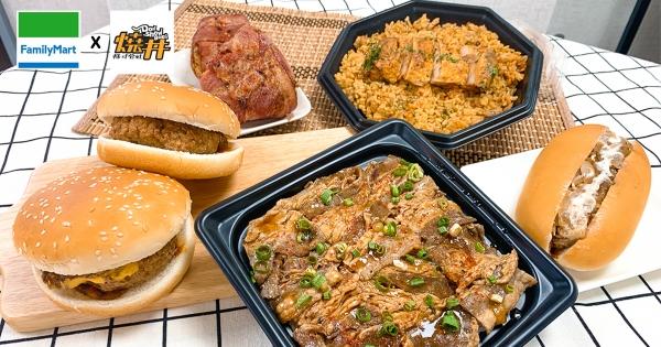 肉食控午餐必吃! 全家 X 燒丼獨家聯名推「炒飯、漢堡、飯糰」超豐盛