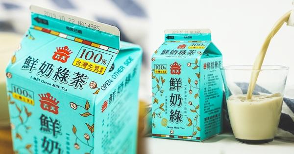 喝一口就記住的味道!義美新品「鮮奶綠」正夯 奶茶控買第2件6折