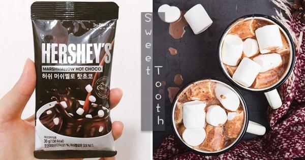 HERSHEY'S熱巧克力甜蜜升級 「加入棉花糖」讓巧克力控都忍不住啦