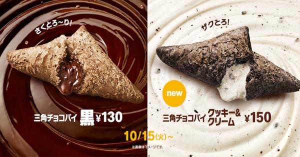 冬季人氣甜點「三角巧克力派」回歸 麥當勞:這次有「黑、白」2種口味