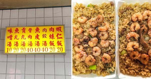 內用只要20!台南「蝦仁肉絲飯」CP值超高 銅板價讓你吃到大滿足