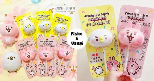 賣到缺貨!卡娜赫拉最新「大頭棒棒糖」限量販售 粉紅兔兔、P助六款造型必收!