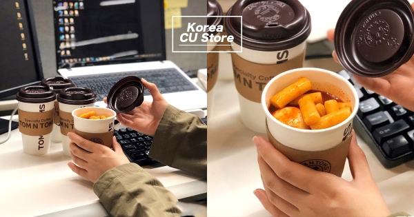 上班就是要偷吃零食減壓啊~ 偽裝系「咖啡杯炒年糕」隨時都能開蓋來一口