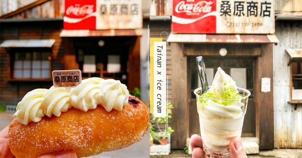 一秒到日本!台南「桑原商店」超夯  「鹽之花檸檬霜淇淋」好吃又好拍~