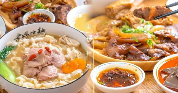 冬日進補!老媽拌麵新口味「濃花雕雞湯麵」 湯頭濃到根本要用吃的!