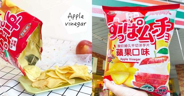 蘋果西打化身洋芋片? 超罕見酸系「蘋果口味洋芋片」這滋味太神奇~