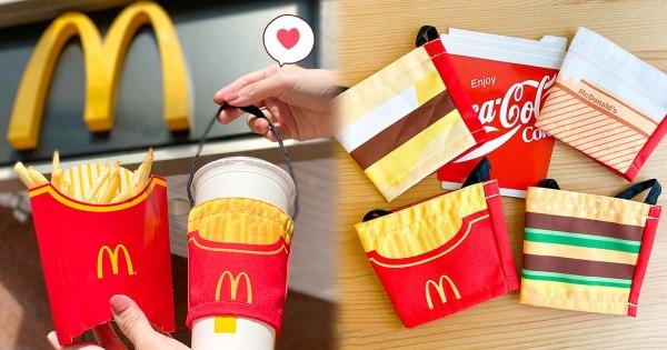麥當勞「經典杯套」緊急開搶! 只送不賣超可愛「大麥克、薯條」拎著走~