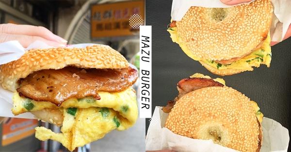 馬祖才有的漢堡!最道地「超群繼光餅」夾肉排蔥蛋 沒吃過不能說來過馬祖!