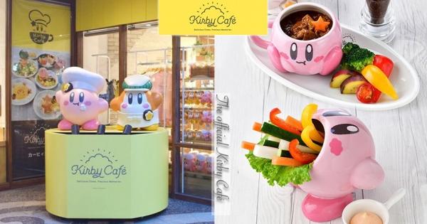 星之卡比咖啡廳「11月重開幕」激萌升級 一次看完限定餐點+免費周邊