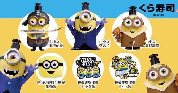 【台北】黃色兵團又來惹~「藏壽司x小小兵」再加碼 新店舖限定「3D珍藏版公仔」限量開抽