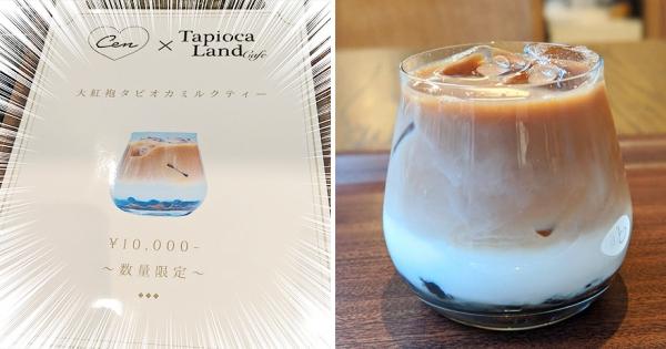 日本人推「1萬日圓的珍珠奶茶」引嘩然 使用高級茶葉「大紅袍」超奢華