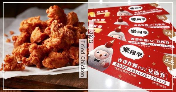 【全台】香香雞週年慶「買一送一」超值登場 限時「這兩週」快揪人一起吃!