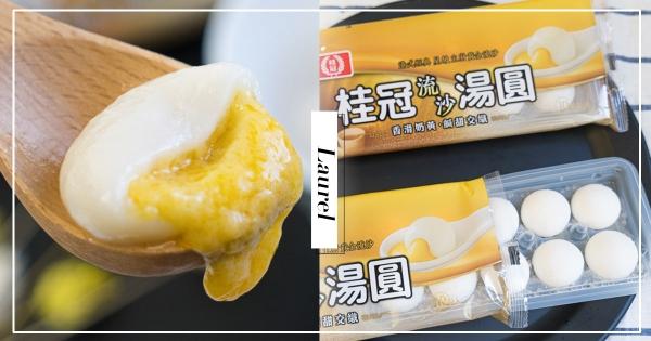 【全台】冬季限定!流沙奶黃包變湯圓 「黃金流沙湯圓」一咬開鹹蛋黃奶香超催餓!