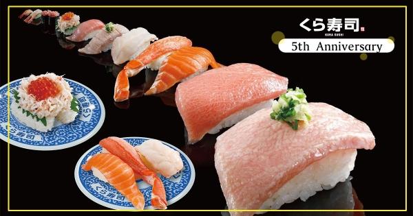 【全台】藏壽司來台5週年感謝祭! 限時7天「紅蝦+松葉蟹+鮭魚」3極品只要80元!