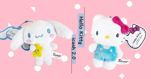 【全台】Hello Kitty變成icash了!三麗鷗「絨毛玩偶icash卡」 全台小七限量開搶~