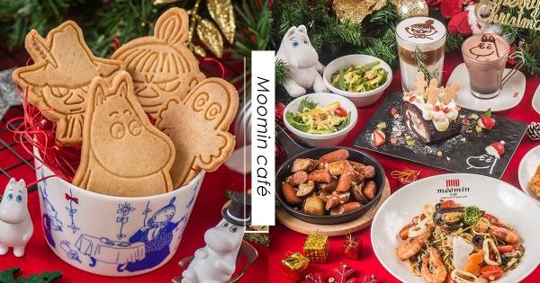 【台北】嚕嚕米餐廳超療癒「聖誕限定大餐」登場! 必收手工餅乾杯、還送超值聖誕紀念盤!