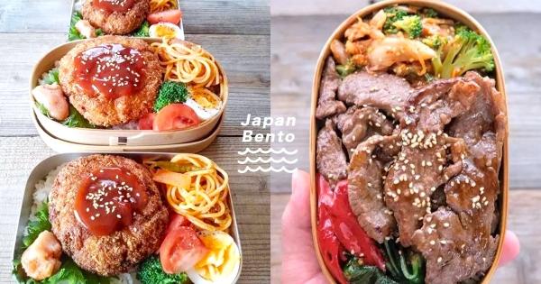 賣相不是最重要!日本煮夫爸「超豪邁便當」 專做孩子最愛吃的菜