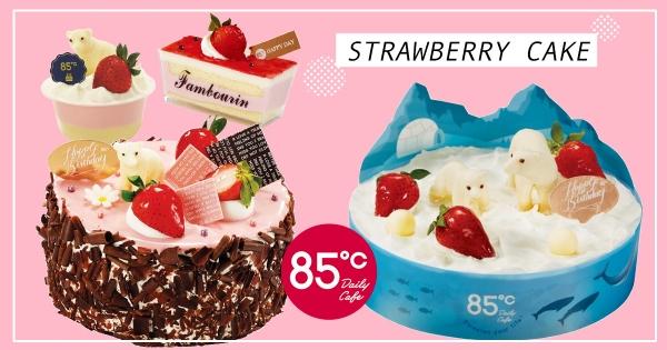 【全台】85˚C草莓季「牛奶糖蛋糕」登場! 粉嫩草莓旁連「雪白北極熊」也來湊一咖♡