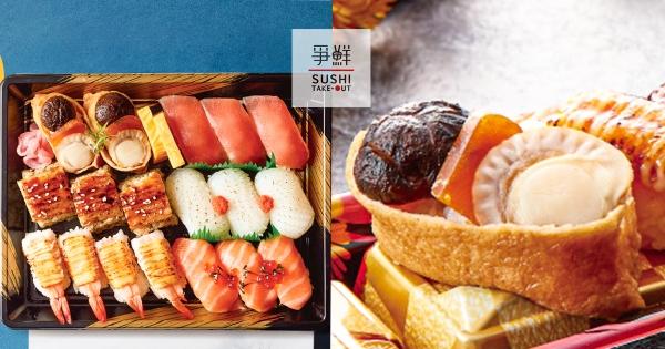 【全台】烏魚子變壽司了!爭鮮限時超狂「烏魚子香菇干貝稻荷」 澎湃海味直接端上年夜飯桌!