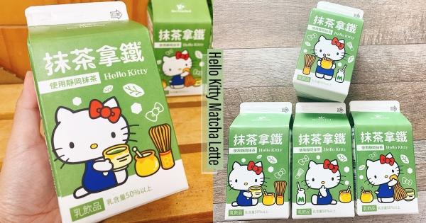 【全台】是抹茶口味Hello Kitty❤ 蜜蜂工坊推「靜岡抹茶拿鐵」 4款Kitty包裝激萌開賣!
