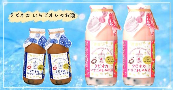 【全台】這杯珍奶大人才能喝!全家推「珍珠奶茶風味酒」 Q彈蒟蒻+粉嫩草莓太欠喝~