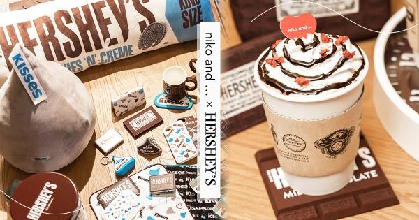 【台北】最甜聯名!niko and …×HERSHEY'S」推限定巧克力抱枕 情人節就是要甜進心坎裡~
