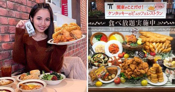 【日本】肯德基也有吃到飽! 超爽「炸雞無限吃」50多種美食免花大錢就能狂嗑~