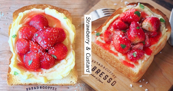 【大阪】「草莓卡士達厚片」正中少女心 滿滿的「草莓+抹醬」超欠吃