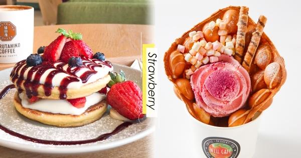 【全台】誠品綻放草莓季!特搜4間最甜「人氣草莓甜點」 情人節捧花就送草莓花雞蛋仔!