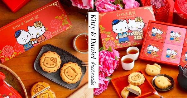 【全台】中式Kitty好美!「Hello Kitty囍餅」讓人瞬間想嫁 連傳統大餅都變Kitty形狀!